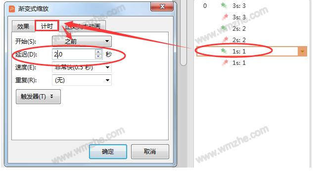 WPS怎么给给PPT加倒计时 WPS设置PPT倒计时效果教程