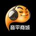 音平商城v7.5.3安卓Android版