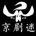 京剧迷v1.3.2安卓Android版