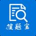搜题宝v4.2.1安卓Android版