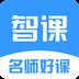 智课名师课v1.5.20安卓Android版