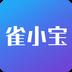 雀小宝v4.7.0.4安卓Android版