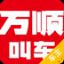 万顺车主v4.8.1安卓Android版