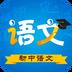 初中语文v6.5.0安卓Android版