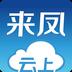 云上来凤v1.0.6安卓Android版