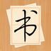 大书法家v8.6.6安卓Android版