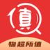 物超所值v1.8.0安卓Android版