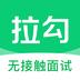 拉勾招聘v7.55.0安卓Android版