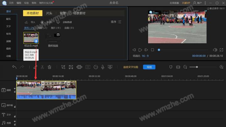 视频编辑王设置视频转场教程 视频编辑王怎么添加视频转场