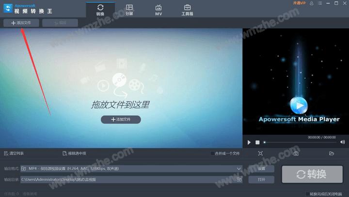 视频转换王视频转音频教程 视频转换王怎么把视频转音频