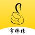 字棒棒v1.3.9安卓Android版