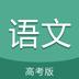 高考语文通v4.8安卓Android版