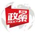 政策头条v1.1.34安卓Android版
