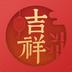 吉祥日历v1.9.3.02安卓Android版