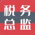 <b>超级税务总监v1.04.5安卓Android版</b>
