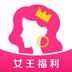 女王福利v1.2.1.1安卓Android版