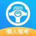 懒人驾考v1.8.0安卓Android版