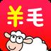 羊毛省钱v3.2.2安卓Android版