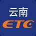云南ETCv3.2.1安卓Android版