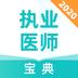 执业医师宝典v1.0.1安卓Android版