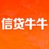 <b>信贷牛牛v6.5.2安卓Android版</b>