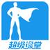 超级课堂v3.3.2安卓Android版