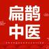 扁鹊中医v1.3.5安卓Android版