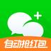 <b>微信伴侣v3.5安卓Android版</b>