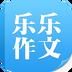 乐乐作文v2.0.1安卓Android版