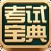 考试宝典v9.11.0安卓Android版