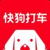 快狗打车v5.10.2安卓Android版