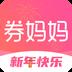 <b>券妈妈优惠券v5.6.9安卓Android版</b>