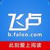 飞卢小说v5.4.5安卓Android版