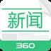 360新闻v2.9.0安卓Android版
