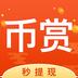 币赏兼职v2.8.9.2安卓Android版