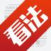 看法新闻v2.6.2安卓Android版