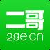 二哥购物指导v1.0.123安卓Android版