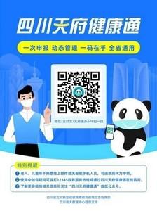 四川天府健康通v3.1.4安卓Android版