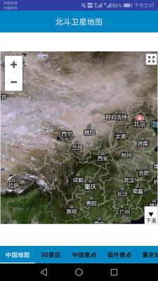 北斗卫星地图2021