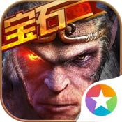 西游降魔篇3Dv1.7.0安卓Android版