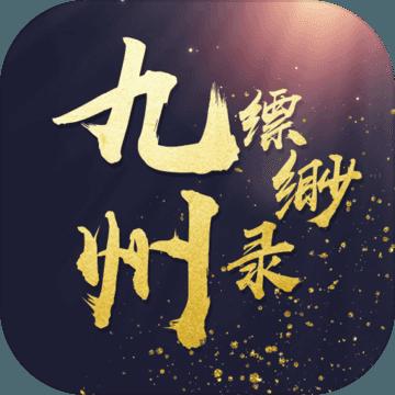 九州缥缈录v1.1.0安卓Android版