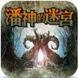 潘神的迷宫v3.1安卓Android版