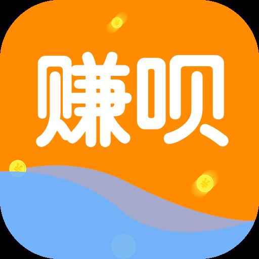 赚呗v1.10安卓Android版