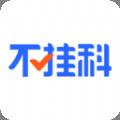 <b>不挂科v1.2.1安卓Android版</b>