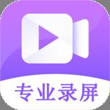 酷玩屏幕录制v1.0.0安卓Android版