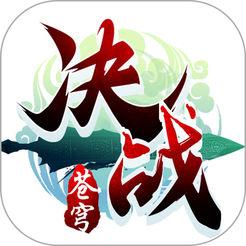 决战苍穹v4.0.0安卓Android版