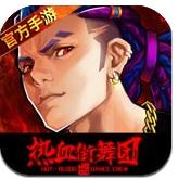 热血街舞团v1.0.0安卓Android版