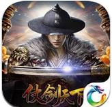 仗剑天下v1.0.0安卓Android版