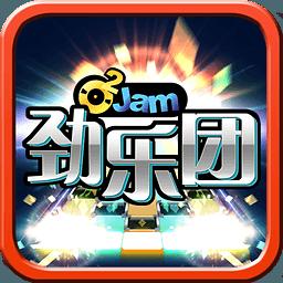 劲乐团v1.6.0.01安卓Android版