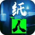 纸人v1.0安卓Android版